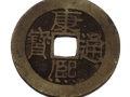什么硬币后边印有康熙字样 康熙通宝收藏价值