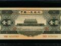 第二套人民币一元价格是多少 1956年天安门黑一元升值空间多大