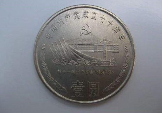 1991年1元紀念幣價格表   1991年1元紀念幣行情分析