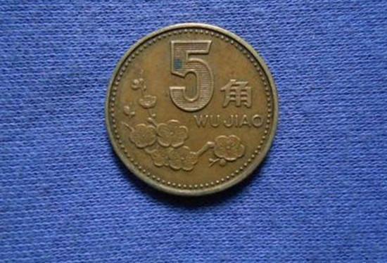 1992年的五角硬幣值多少錢  1992年的五角硬幣圖片