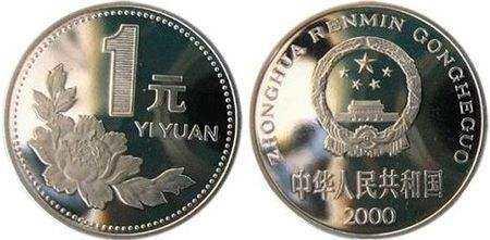 两千年的一元硬币价值多少钱   两千年的一元硬币价值