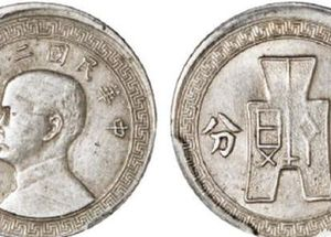 民国五分硬币值多少钱  民国五分硬币版本