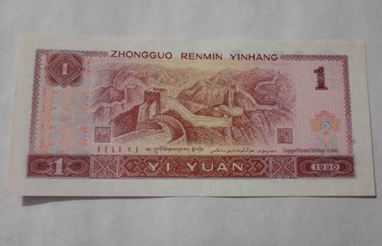 1990年1元人民幣值多少錢   1990年1元人民幣市場行情