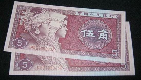 80版5角紙幣最新價格   80版5角紙幣介紹
