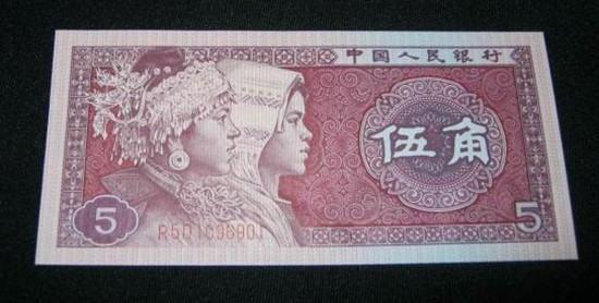1980年的5角紙幣值多少錢   1980年的5角紙幣適合投資嗎