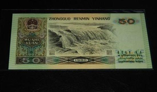 單張80年50元值多少錢   80年50元人民幣收藏前景如何