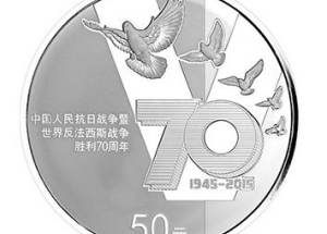 反法西斯战争胜利70周年硬币  反法西斯战争胜利70周年硬币价值解析