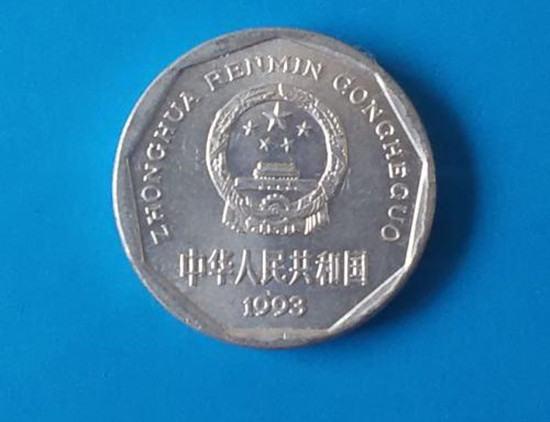 1993年一角硬币值多少钱   1993年一角硬币市场价格