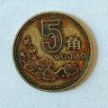 93年梅花五角硬币价格   93年梅花五角硬币图片