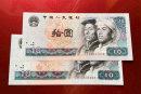 1980年十元纸币值多少钱   1980年十元纸币适合收藏吗