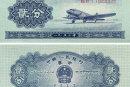 1953年的2分钱纸币值多少钱   1953年的2分钱最新报价