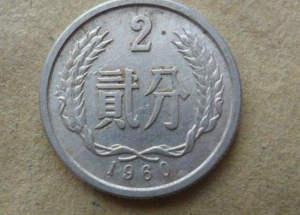 60年2分硬币值多少钱  2分硬币价格
