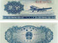 二分钱纸币值多少钱一张 1953版二分钱纸币有收藏价值吗