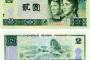 1980年2元纸币值多少钱单张 1980年2元纸币收藏价格是多少