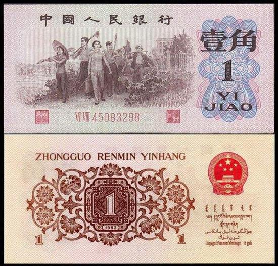 62年一角纸币价格   62年一角纸币图片介绍