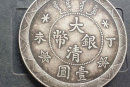 大清银币值多少钱   大清银币收藏价格