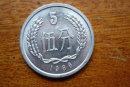 1986的五分硬币值多少钱   1986的五分硬币收藏价值