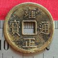雍正通宝铜钱值多少钱   雍正通宝铜钱升值潜力大吗
