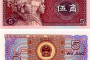 1980年五角纸币值多少钱一张 1980年五角纸币升值潜力如何