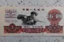 1960年5元纸币值多少钱   1960年5元纸币适合收藏吗
