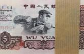 1960五元纸币值多少钱一张 1960年五元纸币最新价格是多少