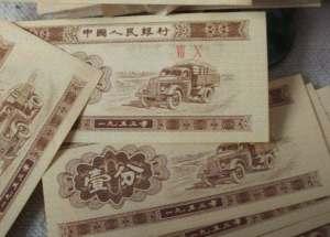 一分纸币现在价值多少钱 1953年一分纸币收藏前景分析