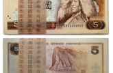 1980年的五元纸币值多少钱 1980年的五元纸币收藏前景怎么样