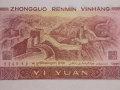 1990年1元人民币值多少钱 1990年1元人民币有收藏价值吗