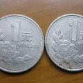 1995年一元硬币值多少钱   1995年一元硬币适合投资吗
