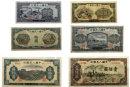 第一套人民幣圖片   第一套人民幣市場價值分析