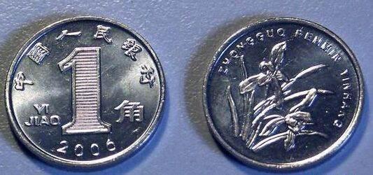 1毛钱硬币值多少钱  1毛钱硬币价格多少
