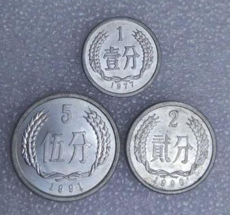 1分2分5分硬币价格  1分2分5分硬币价格是多少?