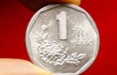 1998年的一角硬币值多少钱  菊花一角硬币值得收藏吗