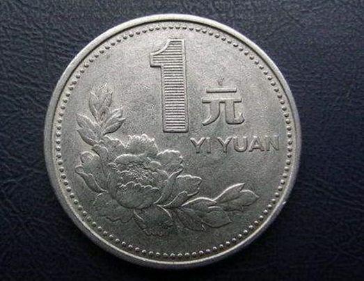 1998年的一元硬币值多少钱   哪年的牡丹一元硬币最值钱?