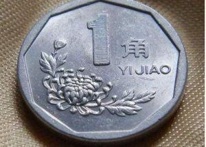 1998年的一角硬币值多少钱   1998年的一角硬币值钱吗?