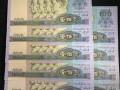 1990年100元人民币值多少钱一张 第四版90年10元收藏前景
