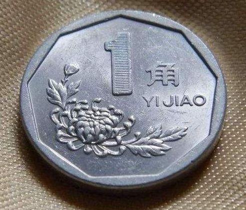 1998年1角硬币值多少钱   菊花一角硬币收藏价值