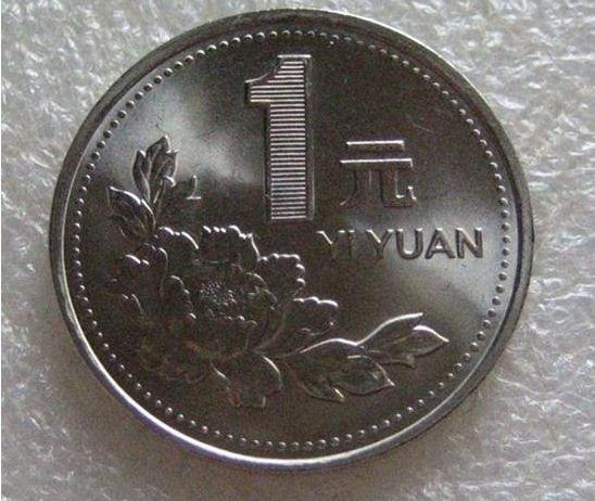 1997一元硬币值多少钱  1997硬币一元价格