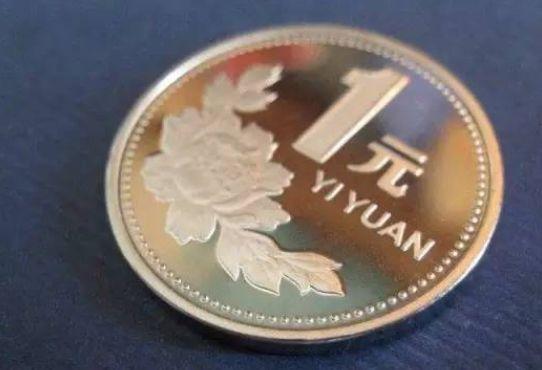 1997人民币1元硬币价值  一元牡丹硬币价格表