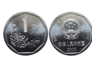 1996年一角硬币价格是多少    菊花一角硬币价格