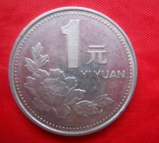 1997人民币1元硬币价格  1997人民币1元硬币值钱吗?