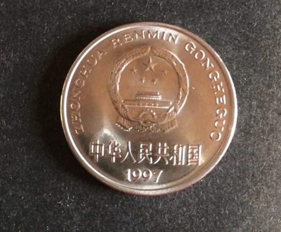 1997年一元硬币现在值多少钱  1997年一元硬币价格走势