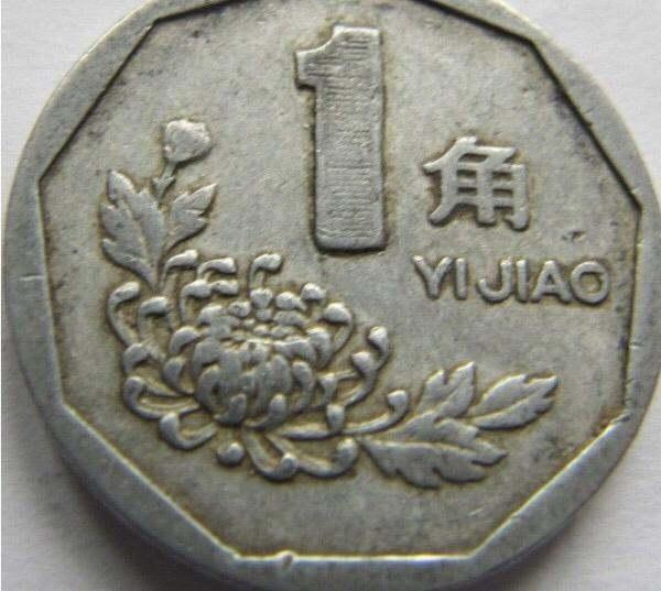 1994年1角硬币值多少钱   1994年1角硬币价格