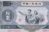 1953年10元人民币值多少钱  1953年10元人民币价格分析