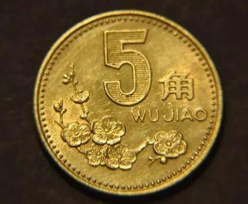 梅花5角硬币价格