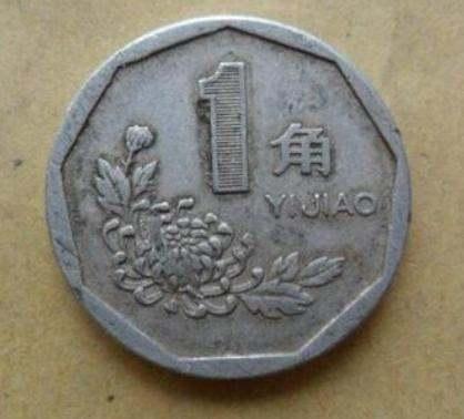 1993一角硬幣值多少錢   1993一角硬幣價格