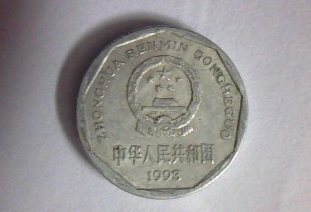1993一角硬币值多少钱  1993一角硬币市场价格
