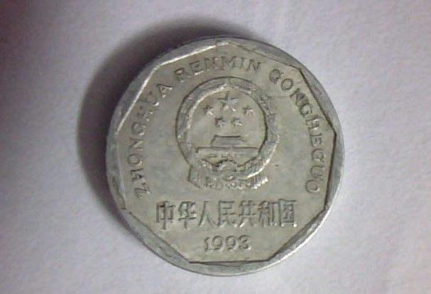 1993一角硬币值多少钱   1993一角硬币值钱吗?