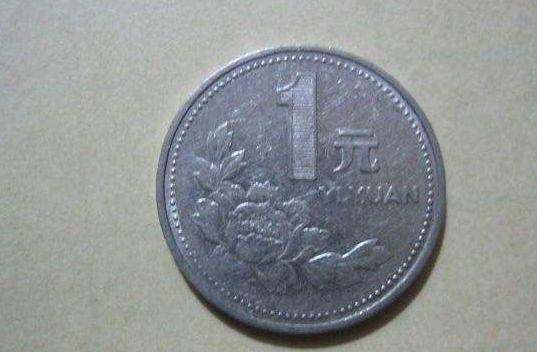 1993硬币一元值多少钱  1993硬币一元价格