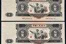 第二套人民幣黑十價格  第二套人民幣黑十適合投資嗎